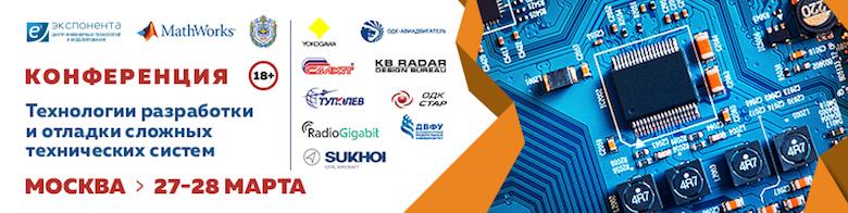 Двухдневная конференция Технологии проектирования и сертификации сложных технических систем